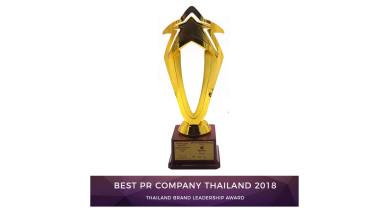 Midas PR Group - Award 1