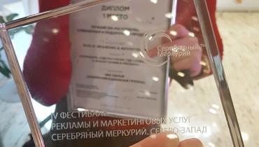 INO Group - Award 1
