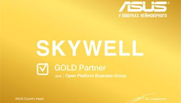 Skywell Software - Award 1
