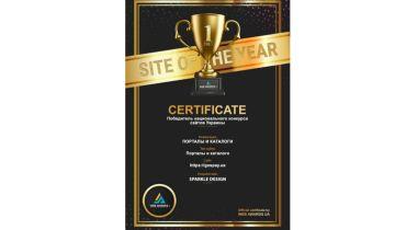 Sparkle Design - Award 1