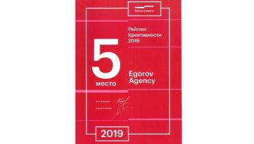 Egorov Agency - Award 1