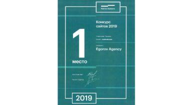 Egorov Agency - Award 2