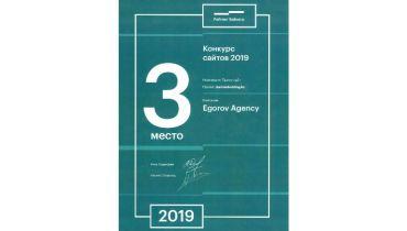 Egorov Agency - Award 3