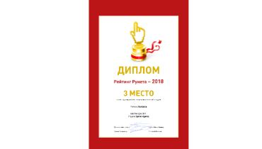Egorov Agency - Award 4
