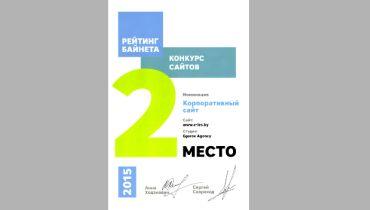 Egorov Agency - Award 5