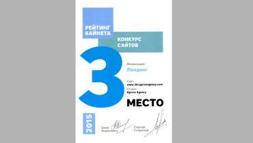 Egorov Agency - Award 7