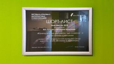 INO Group - Award 4