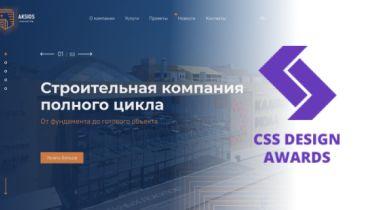 DVIGA - Award 5