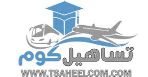Tsaheelcom For Travel and Tourism, LTD