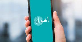 Ahwar App