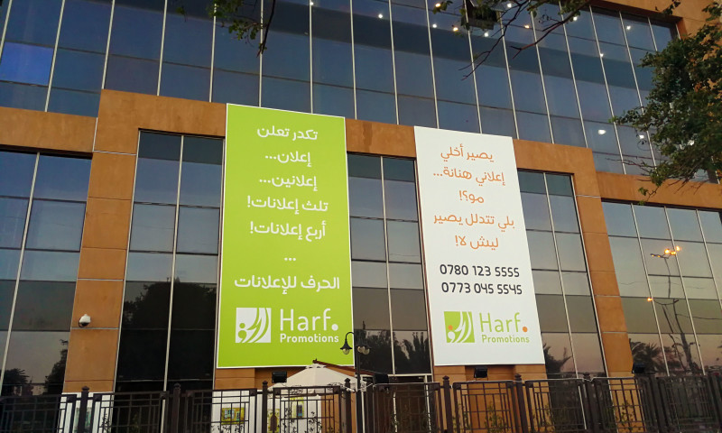 Harf Promotions - Photo - 2