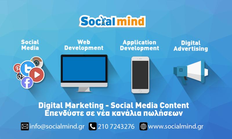 Social Mind - Photo - 3