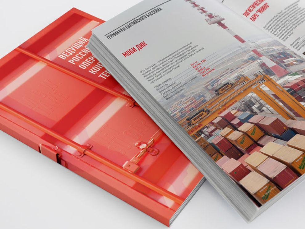 Annual Reports Design for Globalports Globaltrans Top Print Design