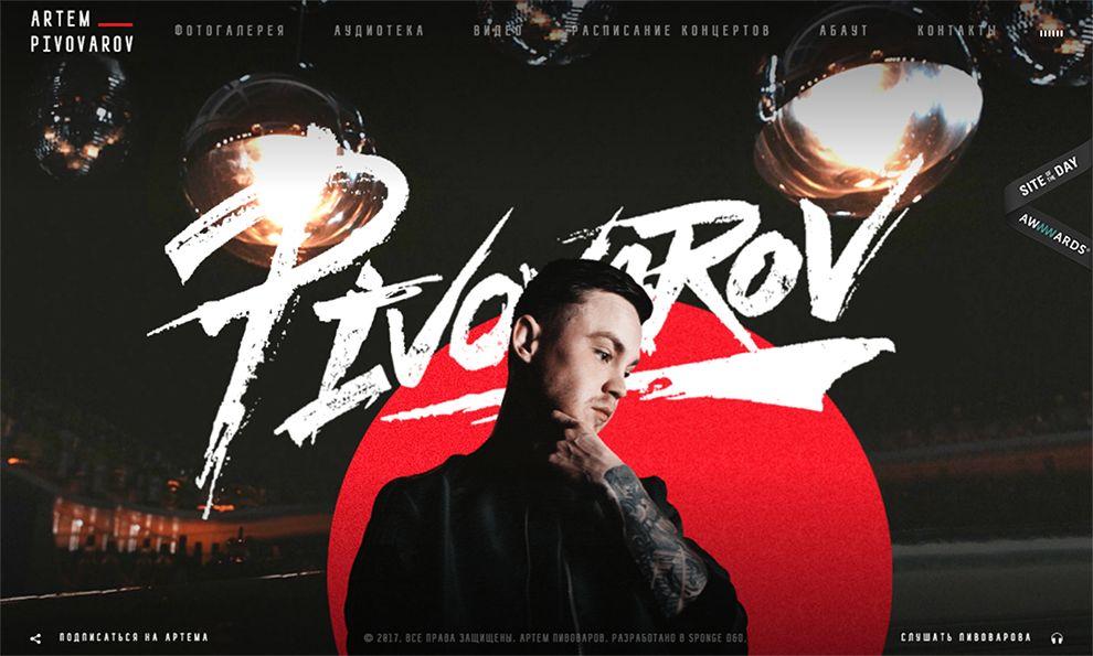 Artem Pivovarov Beautiful Website Design