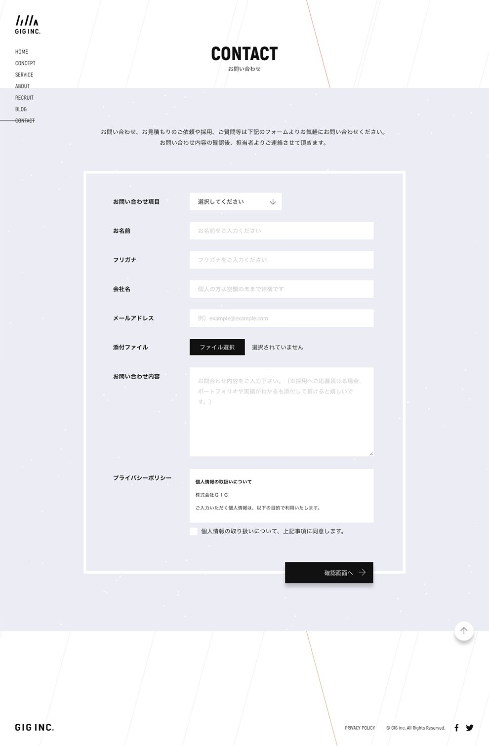 Gig Inc Clean Contact Page