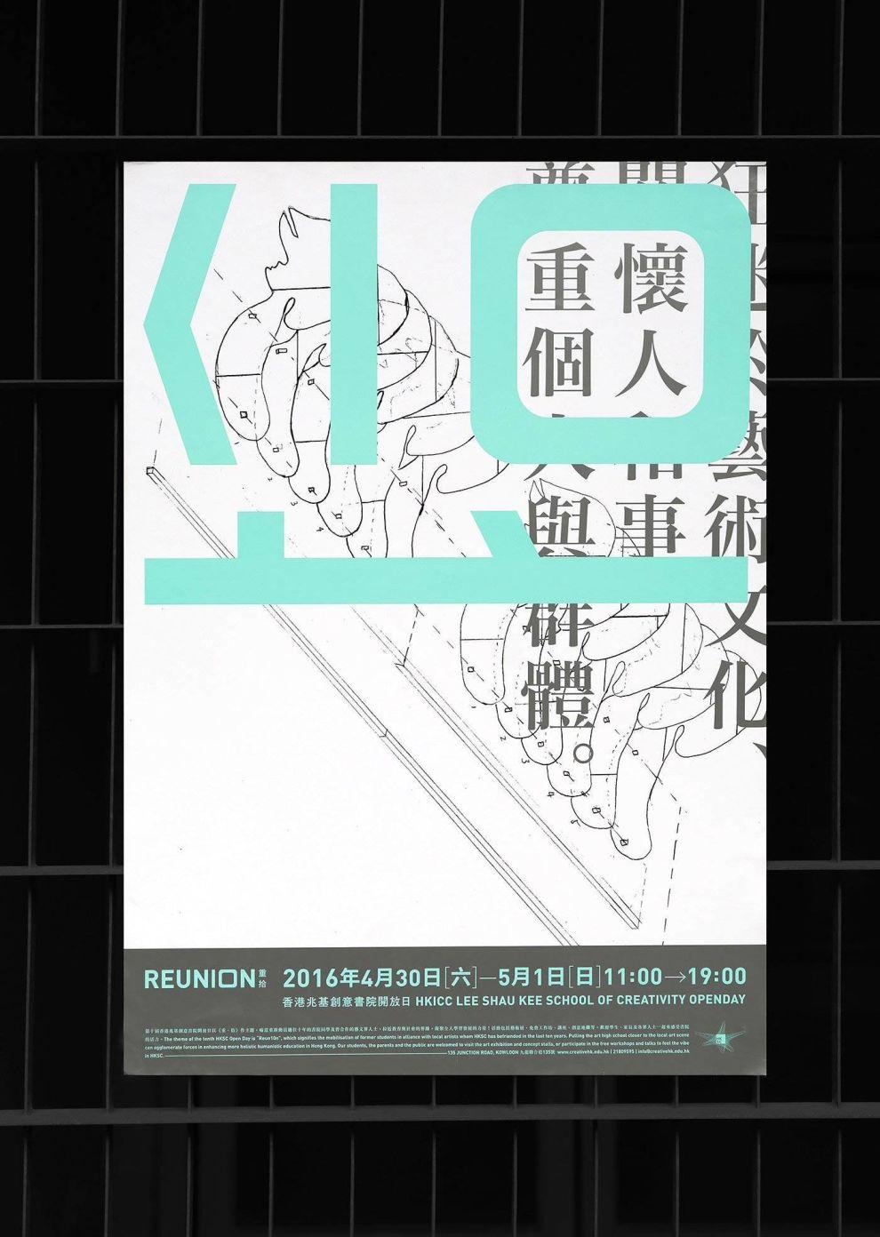 Reunion Print Design Poster