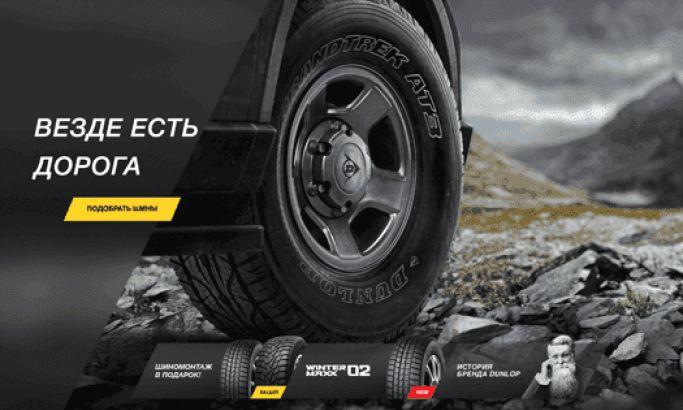 Dunlop Tire CIS LLC Great Website Design
