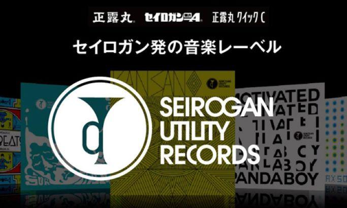 Seirogan Utility Records Awesome Website Design