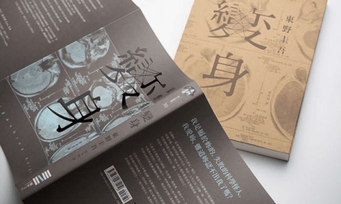 Editorial Design by Wei-Che Kao Illustrated Print Design