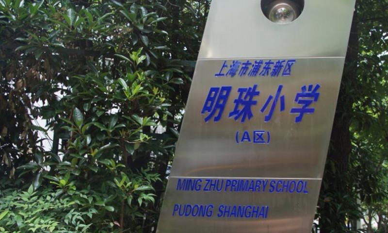 MOPA - Mar-Com For Edu Institute In MingZhu Center