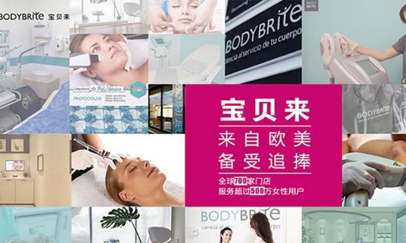 MOPA - Media Service For Bodybrite In China