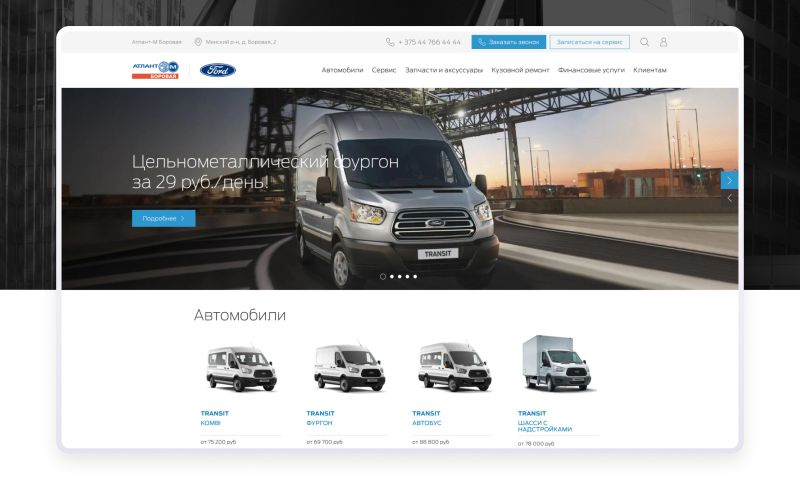 Egorov Agency - Atlant-M Borovaya Ford   Corporate website