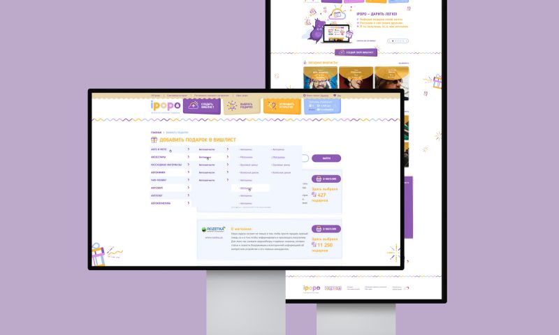 Sparkle Design - Ipopo - Gift service