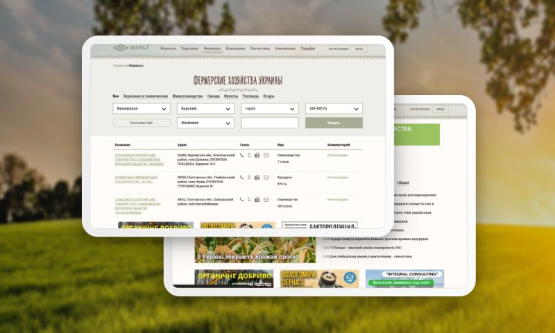 TRIARE - Web portal for agricultural business