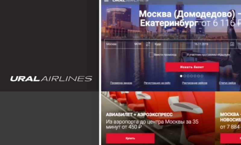 Dunice Alliance - Ural Airlines