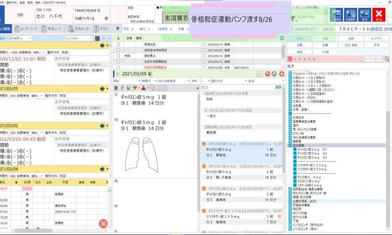 SOTATEK JSC - i-HIS Hospital Management Windows Software