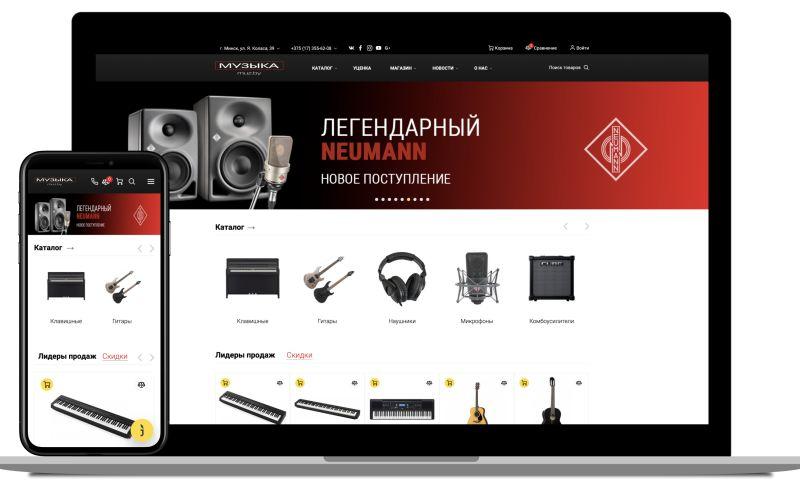 ITprofit - MUZ.BY - Musical Instruments Online Store