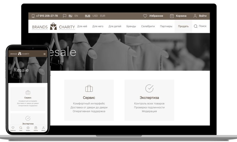 ITprofit - Brandscharity - marketplace for a clothing resale business