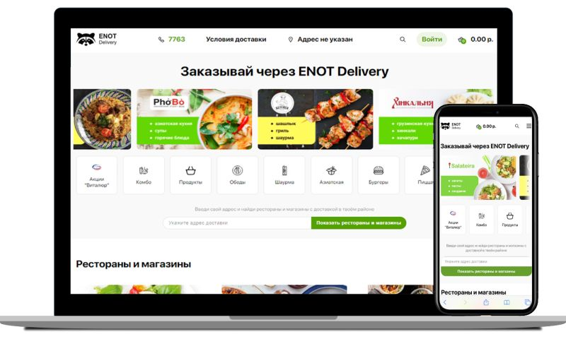 ITprofit - ENOT Delivery - improvements and redesign of the food delivery website