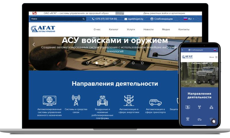 """ITprofit - Creation of a corporate website for the military-technical complex """"AGAT-control systems"""""""