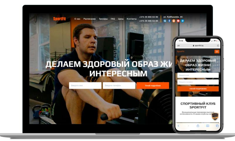 ITprofit - Sportfit - creation and promotion of a sports club website