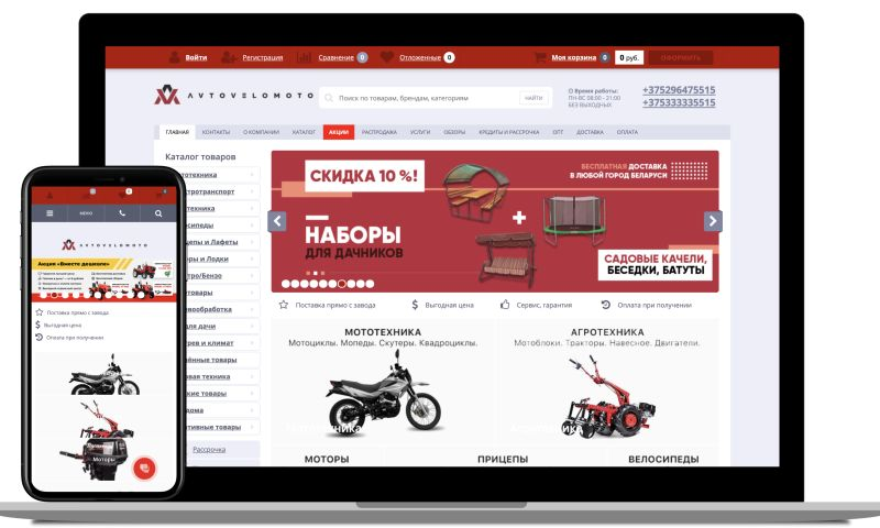 ITprofit - Avtovelomoto.by - revision and promotion of an online store