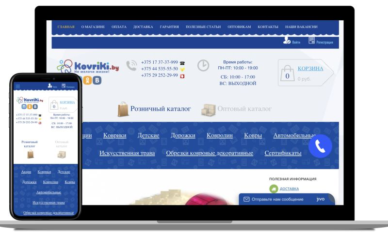ITprofit - Kovriki.by - revision and promotion of an online store