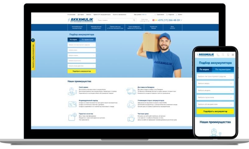 ITprofit - Akkamulik - creation of an online auto parts store
