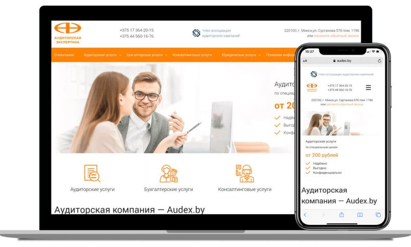 ITprofit - Finalization of the corporate website of the auditing company Audex