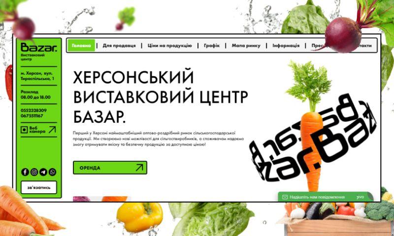Terentev Design Studio - Bazar