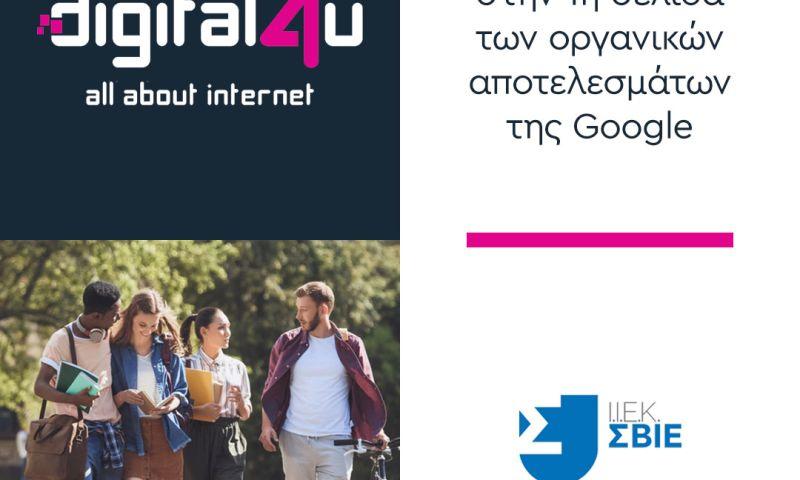 Digital4u - IEK SVIE SEO Campaign