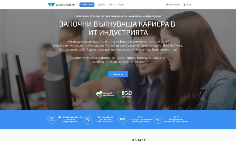 BGO Software - Web Academy