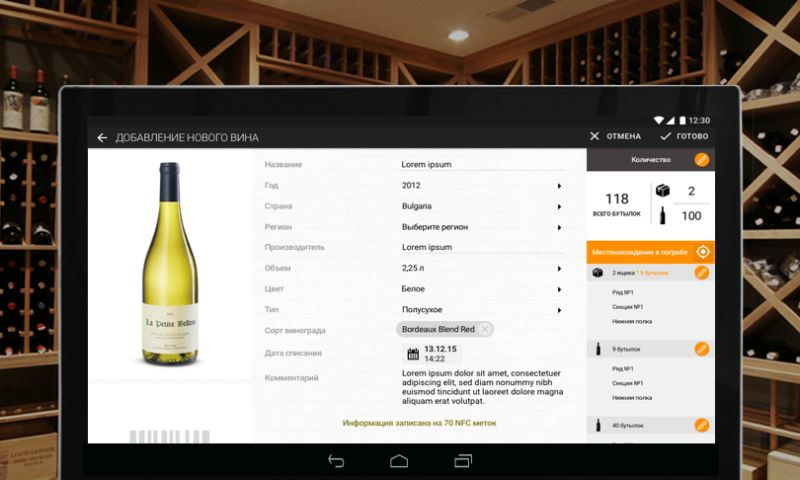 Woxapp - Wine Cellar (Android)