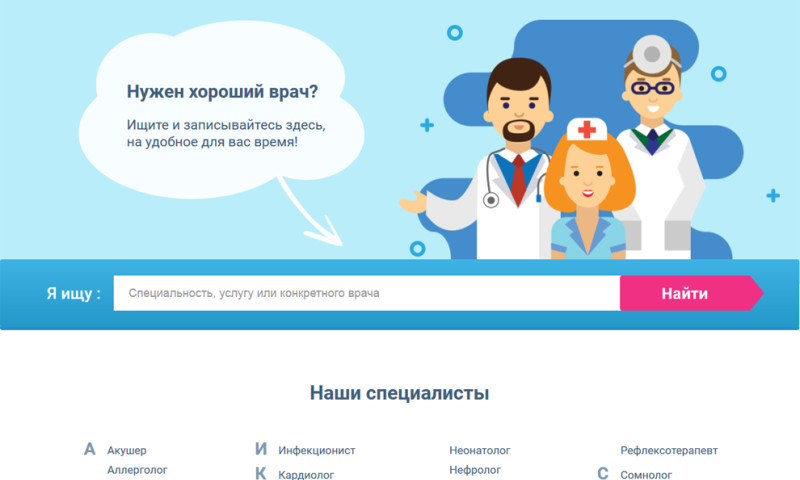 LOVATA - Find a Doctor Portal, 2doc.by