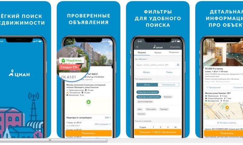 AXETA Software - CIAN (real estate rent)