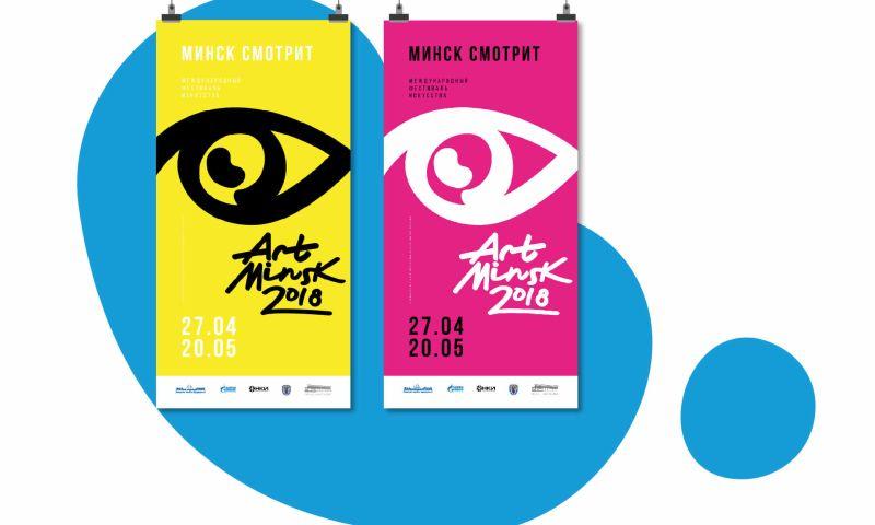Moloko Creative agency - Art Minsk Festival