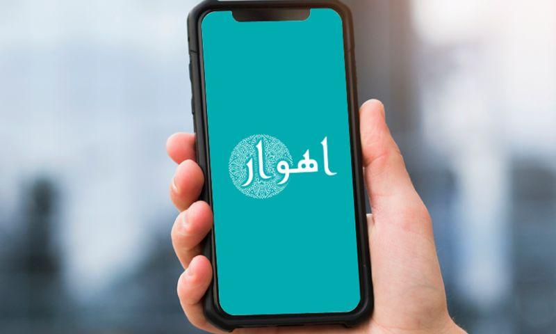 Techno Infonet - Ahwar App