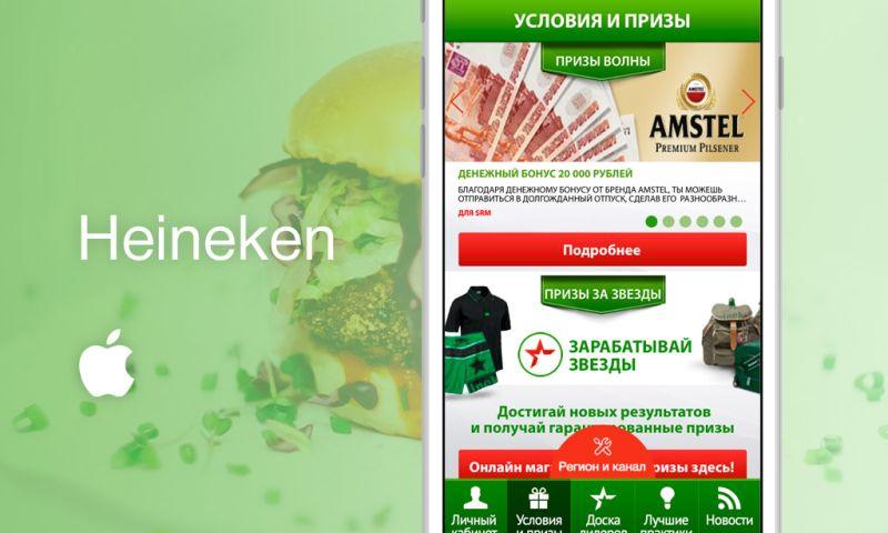Code Inspiration - Heineken