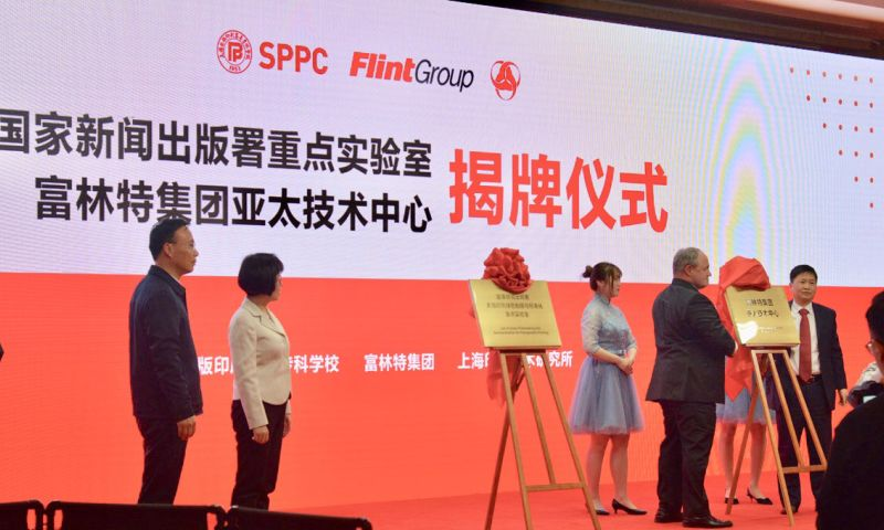 MOPA - Ceremony and Press Launch for FlintGroup