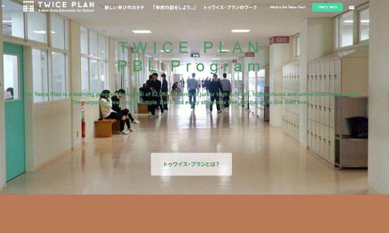 BeetSoft co Ltd - Twiceplan - Learning Platform